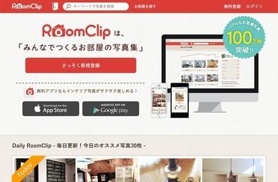 企業の売り場づくりや集客にも貢献、独自のインテリア文化が発展する住空間のSNS「RoomClip」を開発するWebエンジニアを募集!