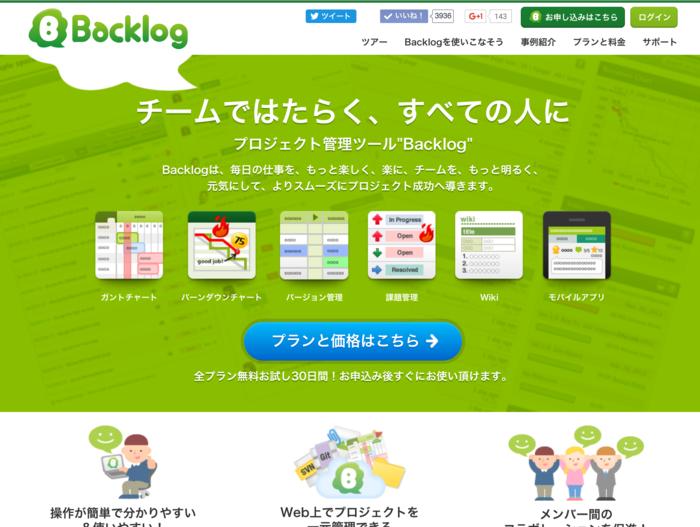 プロジェクト管理ツール「Backlog」を開発するソフトウェアエンジニアを募集!