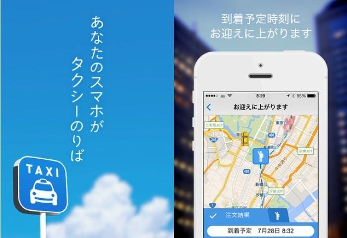 JapanTaxi株式会社・全国のタクシー配車システム基盤を支える.NET系コアエンジニアを募集!
