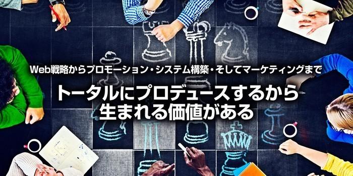 スマートフォン受託プロジェクトを運用する『PHPエンジニア』を募集!