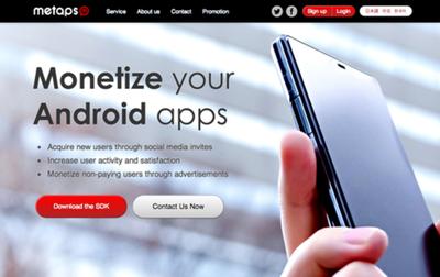 アジア最大級の Androidアプリ収益化プラットフォーム metaps をいっしょに作ってくれる Rubyエンジニア を募集!