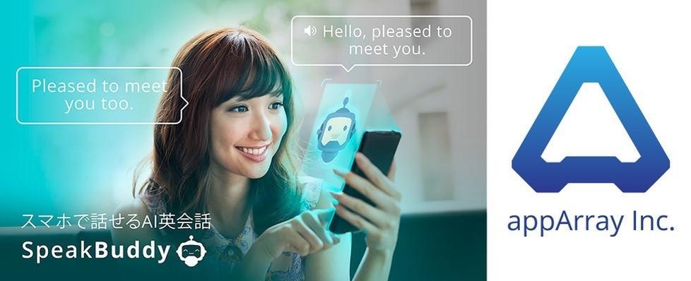 AI英会話を開発したいiOSエンジニア募集