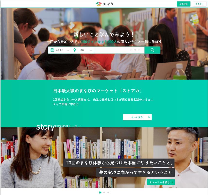 日本最大級のまなびのマーケットを創り、社会を変えたいウェブエンジニア求む