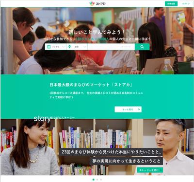 最高の仲間と日本最大級の学びのマーケットを作りたいWebエンジニア求む