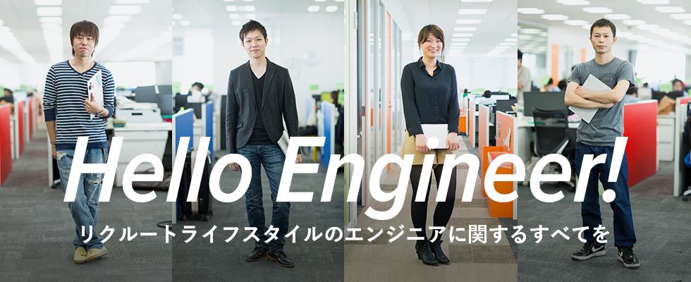WEBアプリケーションエンジニア≪新規事業、大規模サービス、O2O、R&D≫