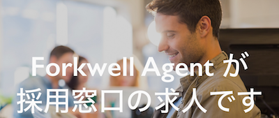 Forkwell Agent のご案内