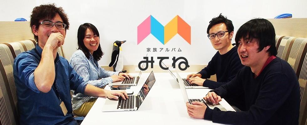 株式会社ミクシィ・家族アルバム『みてね』を一緒に成長させるAndroidエンジニアを募集!