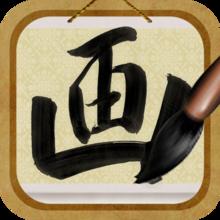 iTunes App Store で見つかる iPhone、iPad、iPod touch 対応 Gahaku〜無料筆ペンお絵描き〜