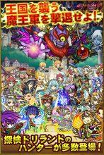 ドリランド 魔王軍vs勇者! - Product Site - GREE