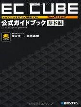 EC‐CUBE「Ver2.11対応」公式ガイドブック 基本編