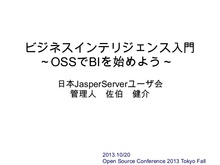 ビジネスインテリジェンス入門~Ossでbiを始めよう~version5(2013 tokyofall)