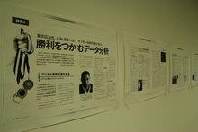 MA9 お知らせブログ  【ハッカソンレポート@東京】第一回チキチキ秋のデータサイエンスアイデアソン&ハッカソン