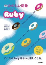 Amazon.co.jp: たのしい開発 スタートアップRuby 電子書籍: 大場 寧子, 大場 光一郎, 五十嵐 邦明, 櫻井 達生: Kindleストア