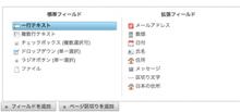 FuelPHP でリファラーを取得し、Novius OS 問い合わせフォームで送信する