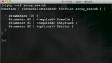 php.net が利用できない時に関数の情報を得る方法
