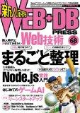 WEB+DB PRESS #wdpress で Ruby の連載をしていました - kei-s@ブログ苦手