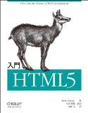 HTML5に関連した仕様の日本語訳 - console.blog(self);