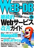 http2.0 勉強会に行ってきた - console.blog(self);