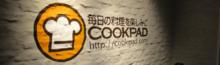 食べログ×クックパッド合同勉強会 に行ってきた #tabepad - techlog