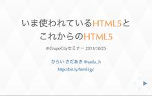 いま使われているHTML5と、これからのHTML5