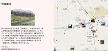 流山市のオープンデータを使ってストーリーマップを作ってみた。 | GUNMA GIS GEEK