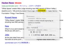 Mac で英単語を素早く調べる方法。日本語もOK - bekkou68の日記
