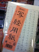 橋本商会 » プログラムの写経
