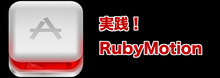 第六回 RubyMotionでコントローラ/ビューのテストを書こう - 実践!RubyMotion - Mobile Touch - モバイル/タブレット開発者およびデザイナー向け情報ポータル