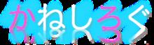 GitHubでprivateなリポジトリを複数人で共有編集する方法 | かねしろぐ - 兼城駿一郎(@pinkroot )のライフログ
