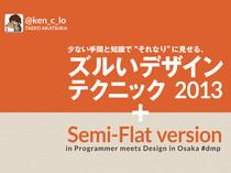 ズルいデザインテクニック2013 + セミフラット version // Speaker Deck