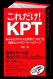 KPTの研修を受けてきました - DiscoveryCoach's diary