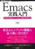 Emacs ビギナーに贈る、これからバリバリ使い隊!!人のための設定講座 その1。 - 日々、とんは語る。