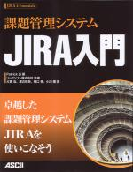 JIRA入門