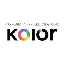 Kolor(カラー)-オファーが届く。ミッション達成。ご褒美いろいろ。 | Kolor(カラー)