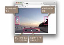 ASCII.jp:Edge Animateの「シンボル」でスライドパネルを制作 (1/3)|Edge Animateで作るHTML5リッチコンテンツ入門