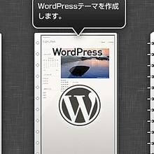 誰でもカンタンにWordPressサイトを構築できる「BiND for WebLiFE*6」の新機能「BiND for WordPress」を徹底解説 (1) 「BiND for WordPress」は初心者のWordPress利用を後押しする新機能 | マイナビニュース