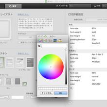 CSSを使いながら学べる!Web制作ソフト「BiND6」の新機能「CSS詳細設定機能」 (1) 「スマートモード」で基になるサイトをデザイン | マイナビニュース