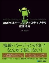 Amazon.co.jp: Androidオープンソースライブラリ徹底活用: 八木 俊広: 本