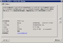 バックアップが失敗する場合の対処法(Windows Server 2008 R2) - 替え玉バリカタでお願いします