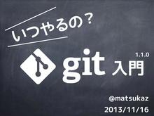いつやるの?Git入門 v1.1.0