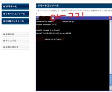 ryu22eBlog:さくらインターネットVPSを利用してみた