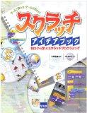 ヒビノアワ: 小学生にプログラミングの楽しさを伝えてみた