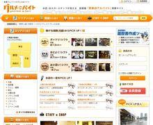 WEBコンサルティング・ECコンサルティング ホームページ制作 SEO対策|株式会社フォレスト