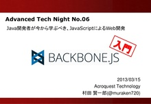 Backbone.js入門