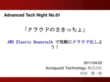 ATN No.1 AWS Elastic Beanstalk で気軽にクラウド化しよう!