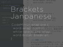 Bracketsの日本語の改行でカーソルがおかしくなる問題の対処法 - WEBCRE8.jp