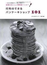 Amazon.co.jp: 行列のできるパンケーキショップ101 全国のおいしい情報食べくらべ: みんなのパンケーキ部: 本