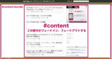 jQueryで「ページ遷移時に指定要素をフェードイン・フェードアウトさせる機能」を実装 | mae's blog