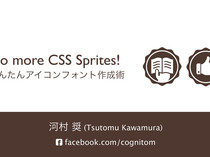 No more CSS Sprites! // Speaker Deck