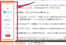[IAO]WordPressプラグイン:ソーシャルボタンSharebar(シェアバー)の使い方と設定方法。 | IAO - In advance only -